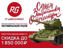 ЖК «Родной город. Октябрьское поле» Квартиры в готовых домах от 9,3 млн руб.